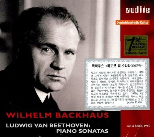 [수입] 베토벤 : 피아노 소나타 [2CD]