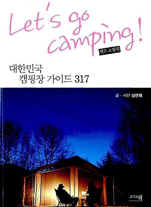 렛츠 고 캠핑 Lets Go Camping