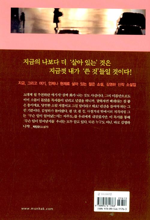 무슨 일이 일어났는지는 아무도 : 김영하 소설