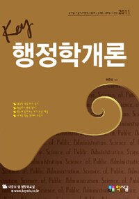 (Key) 행정학개론