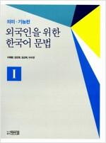 외국인을 위한 한국어 문법 : 의미기능편 1