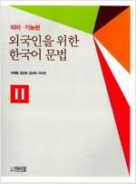 외국인을 위한 한국어 문법 : 의미기능편 2