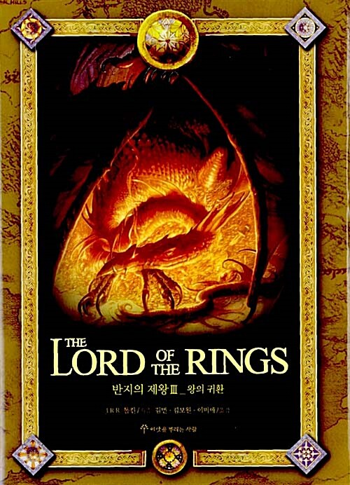 반지의 제왕 3 (양장)