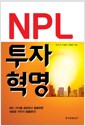 [중고] NPL 투자 혁명