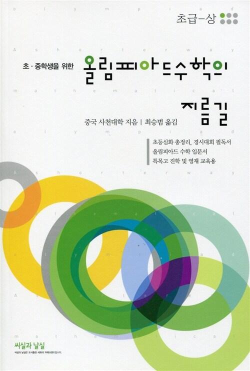 올림피아드 수학의 지름길 초급 (상)