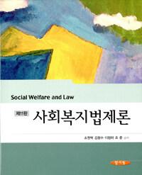 사회복지법제론 =Social welfare and law