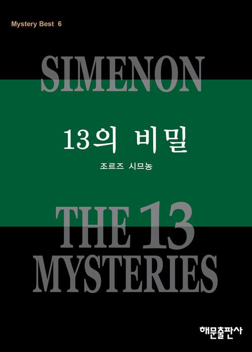 13의 비밀