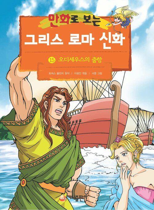 [고화질] 만화로 보는 그리스 로마 신화 15