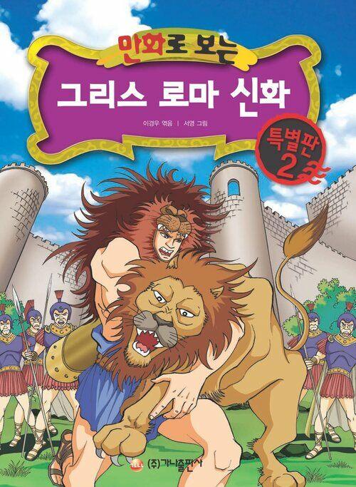 [고화질] 만화로 보는 그리스 로마 신화 특별판 02