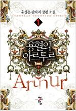 [세트] 용혈의 아르투르 (전7권/완결)