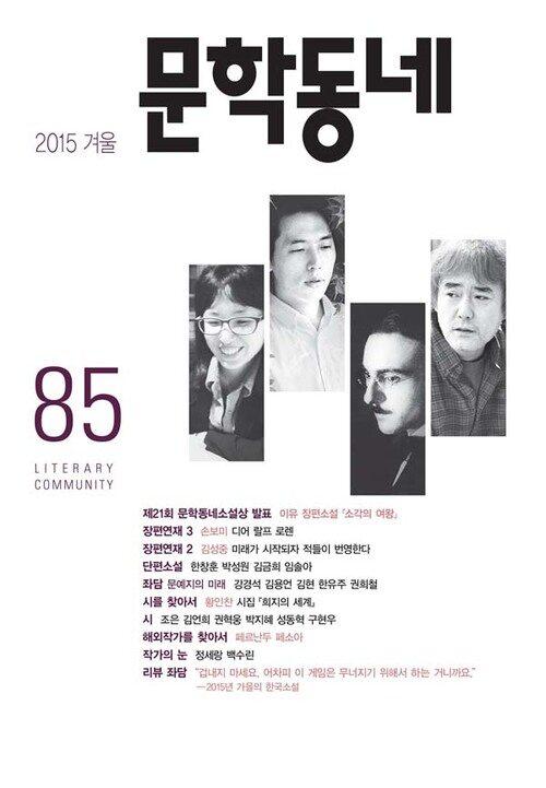 계간 문학동네 2015년 겨울호 통권 85호