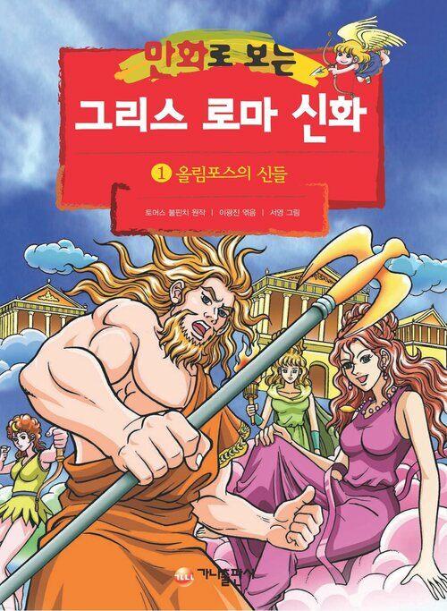 [고화질] 만화로 보는 그리스 로마 신화 01