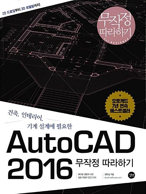 AutoCAD 2016 무작정 따라하기