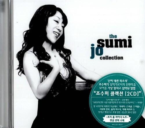 조수미 : Collection [2CD]