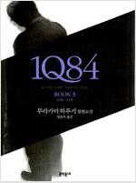 [중고] 1Q84 3