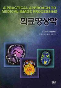 의료영상학