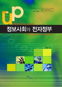 정보사회와 전자정부