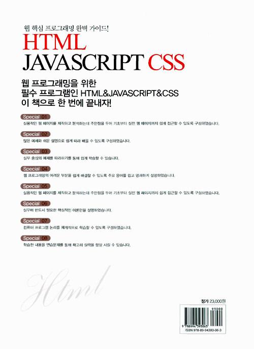 (웹 핵심 프로그래밍) HTML Javascript CSS : 체계적인 웹 프로그래밍 입문 완벽 대비서!