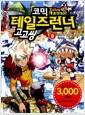 [중고] 코믹 테일즈런너 고고씽 8