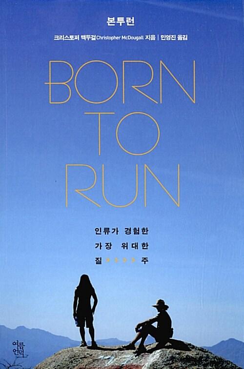 본 투 런 Born to Run