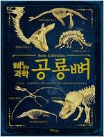 뼈로 푸는 과학 : 공룡뼈