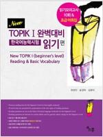 NEW TOPIK 1 완벽대비 한국어능력시험 (읽기편) : 읽기모의고사 10회 & 초급 어휘 - New TOPIK 1(beginner's level) Reading & Basic