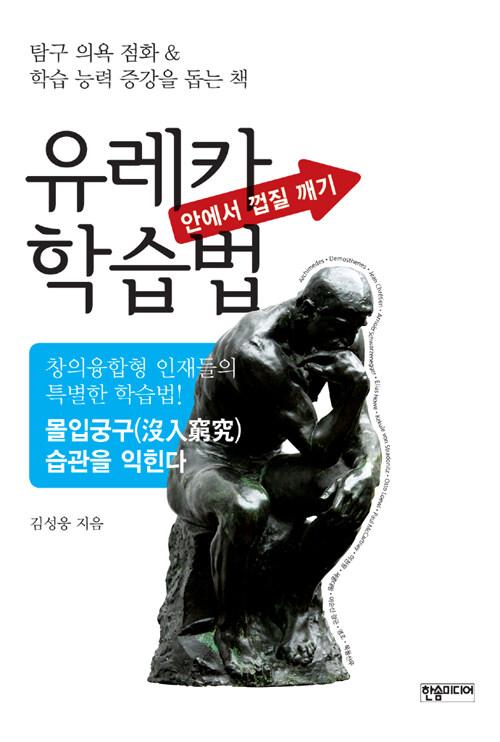 유레카 학습법 : 안에서 껍질 깨기 : 탐구 의욕 점화 & 학습 능력 증강을 돕는 책