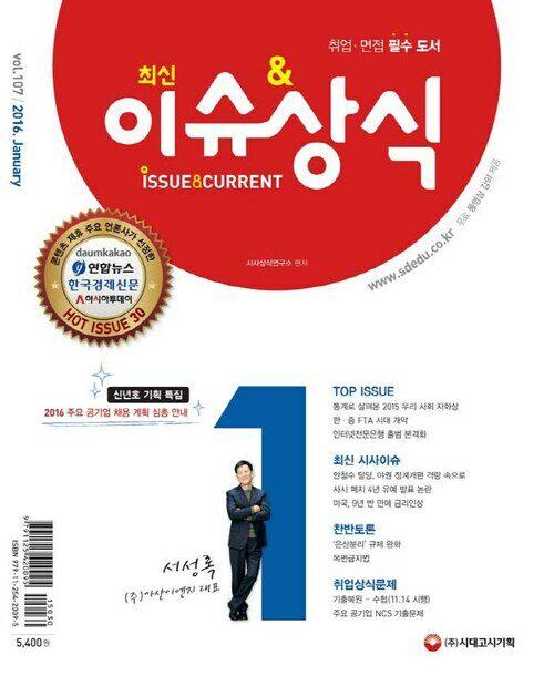 2016 최신 이슈&상식 1월 신년호 : 공기업ㆍ대기업ㆍ언론ㆍ대입 NCS 인적성 논술 면접 대비