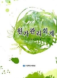 [중고] 원가관리회계