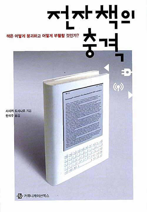전자책의 충격