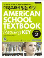 미국교과서 읽는 리딩 Basic 2 (교재 + 워크북)