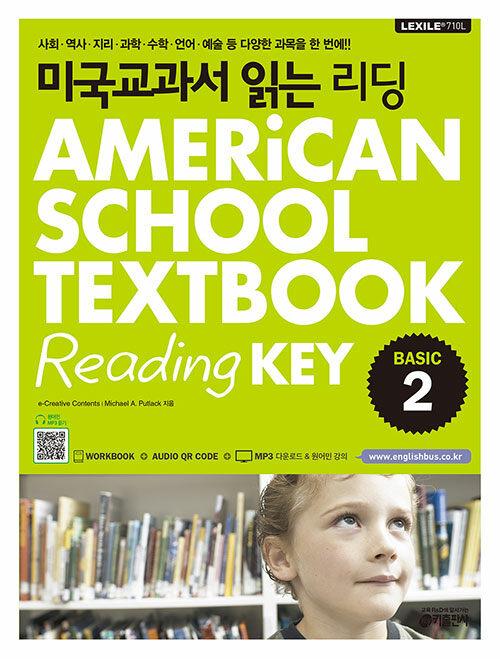 [중고] 미국교과서 읽는 리딩 Basic 2 (교재 + 워크북)