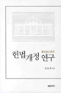 헌법개정연구