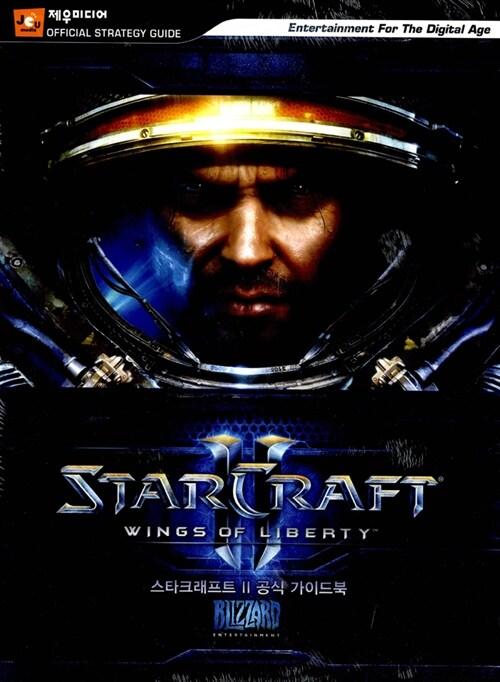 스타크래프트 2 : 자유의 날개 공식 가이드북