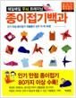 [중고] 종이접기백과