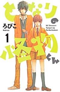 となりの怪物くん(1) (デザ-トコミックス) (コミック)