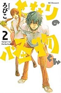 となりの怪物くん(2) (デザ-トコミックス) (コミック)