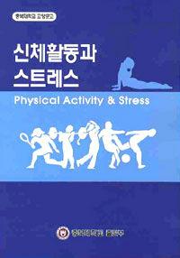 신체활동과 스트레스