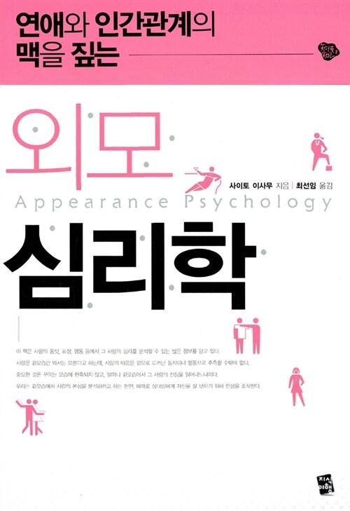 [중고] 연애와 인간관계의 맥을 짚는 외모 심리학