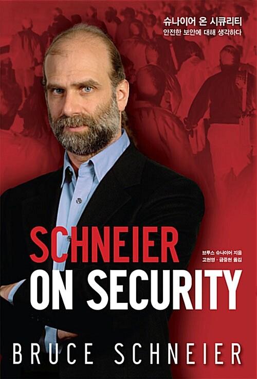 슈나이어 온 시큐리티 Schneier on Security