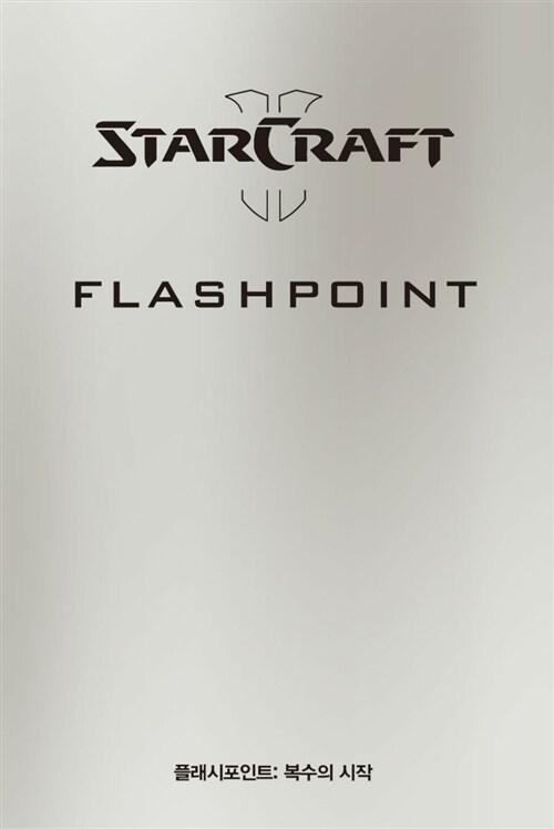 스타크래프트 2 플래시포인트 : 복수의 시작 (한정판)
