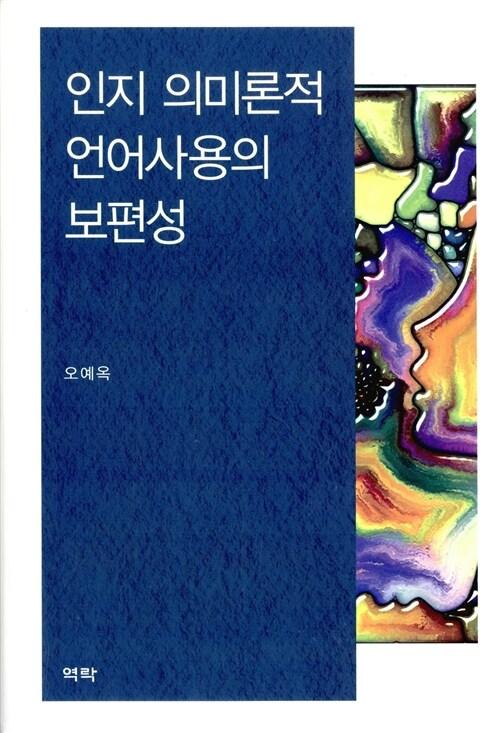 인지 의미론적 언어사용의 보편성