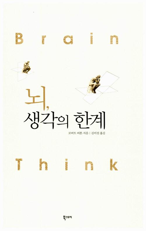 뇌, 생각의 한계