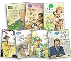 인물 베스트 세트 - 전7권