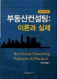 부동산 컨설팅 : 이론과 실제