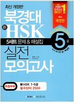 북경대 新HSK 실전 모의고사 5급 (교재 + 新HSK 1-5급 필수단어 2500 + MP3 CD 1장)