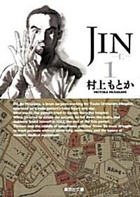 JIN-仁- 1 (集英社文庫―コミック版) (文庫)