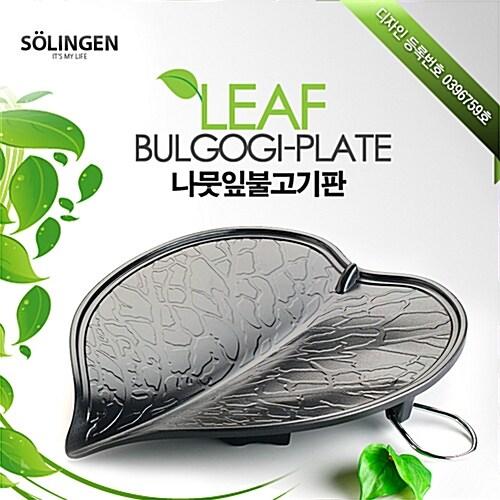 [한국졸링겐] 나뭇잎 불고기판 (삼겹살구이팬)