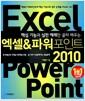 [중고] 엑셀 & 파워포인트 2010 (1 + 1 분권 구성)