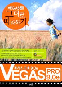 베가스 프로 9.0e 그대로 따라하기 : 간편하게 정복하는 영상편집의 세계